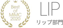 Best of MiMC 2020 LIP リップ部門