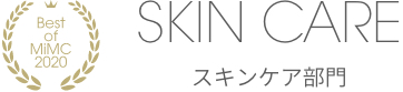 Best of MiMC 2020 SKIN CARE スキンケア部門