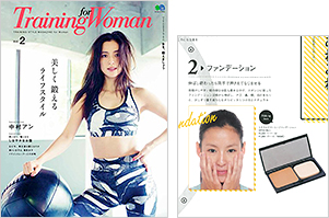 Training for Woman 11月号