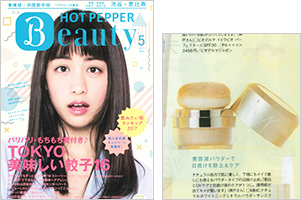 HOT PEPPER Beauty 5月号