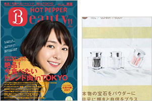 HOT PEPPER Beauty 11月号