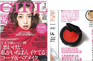 and GIRL 1月号