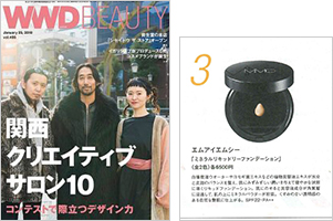 WWD Beauty 1月25日号