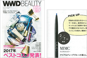 WWD Beauty vol.483