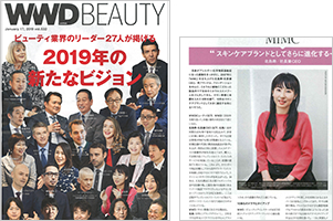 WWD Beauty vol.532