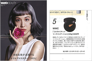 WWD Beauty 3月21日号