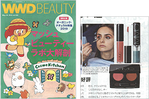 WWD BEAUTY 5月30日号