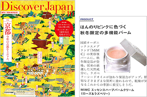 Discover Japan 10月号
